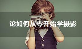 论如何从零开始学摄影