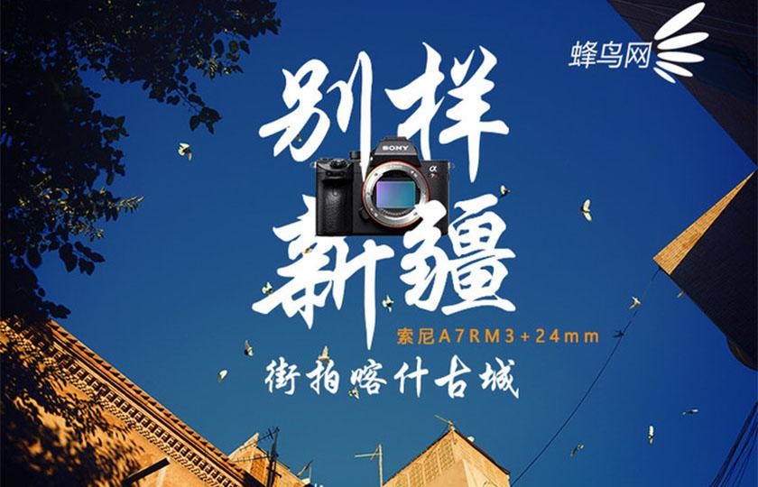 别样新疆 索尼SEL24F14GM镜头街拍喀什古城